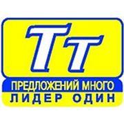 Логотип компании ООО «Турфан-Трейд» (Киев)