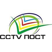 CCTV ПОСТ