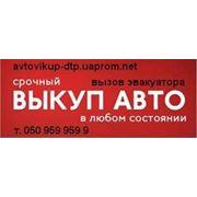 Логотип компании Авто после ДТП (Донецк)