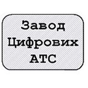 "ООО ""ПВПЗ"" Завод цифровых АТС"""