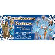ЧП Карнавал — Карнавальные костюмы, Новогодние костюмы, Прокат карнавальных и новогодних костюмов