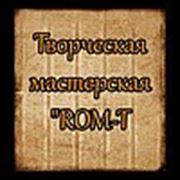 Творческая мастерская «ROM-T»