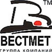 ЗАО «Вестмет-Воронеж»