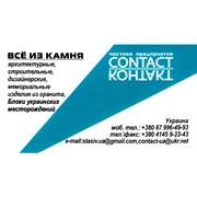 Логотип компании Контакт, ЧП (Новая Боровая)