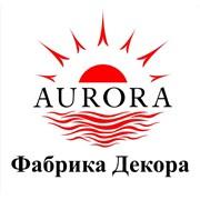 Логотип компании AURORA - Фабрика Декора (Одесса)