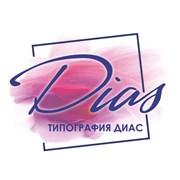Типография DIAS