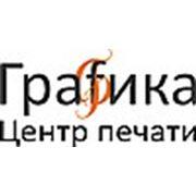 """Центр печати """"Графика"""""""