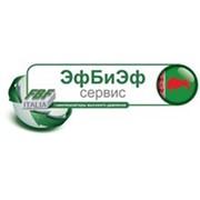 Логотип компании ЭфБиЭф-сервис,ООО (Минск)