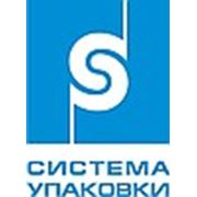 ООО «Система упаковки»