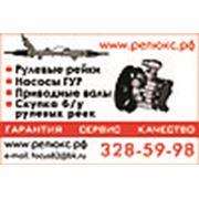 "Интернет-магазин ""РеЛюкс"""