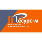 """Логотип компании Компания """"Ресурс-М"""" (Выкса)"""