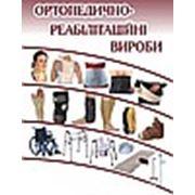 Ортопедично-реабілітаційні вироби