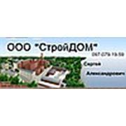 """Логотип компании ООО """"СтройДом"""" (Днепр)"""