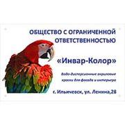 """ООО """"Инвар-Колор"""""""