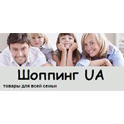 """Интернет - магазин """"Шоппинг UA"""""""