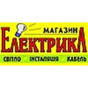 магазин «ЕлектрикА»