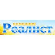 Логотип компании Реалист, ООО (Краснодар)