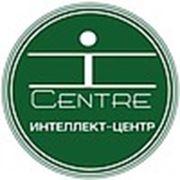 Учебный центр «Интеллект-Центр»