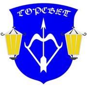 Логотип компании Брестгорсвет, КУП (Брест)