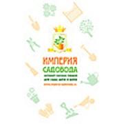 "Логотип компании Интернет-гипермаркет ""Империя Садовода"" (Москва)"