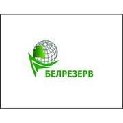Логотип компании Белрезерв, частное предприятие (Минск)