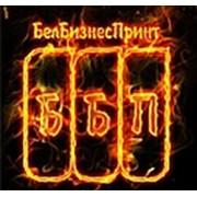 Логотип компании БелБизнесПринт, ООО (Гомель)