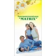 Логотип компании Матрикс психотерапевтический центр, ЧП (Киев)