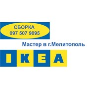 Логотип компании Ikea-master (Мелитополь)