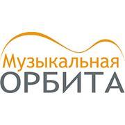 ООО «Музыкальная ОРБИТА»