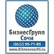 ООО «Бизнес Групп Сочи»