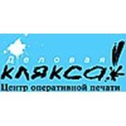 Центр оперативной печати «Деловая клякса»