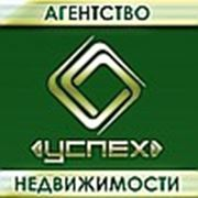 """Агентство недвижимости """"УСПЕХ"""""""
