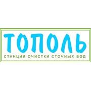 Логотип компании Тополь (Алейск)