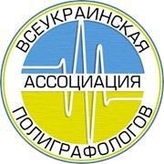 Логотип компании Всеукраинская Ассоциация Полиграфологов (Киев)