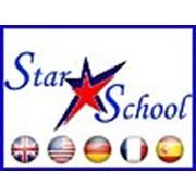 Логотип компании Star School, Центр обучения иностранным языкам (Казань)