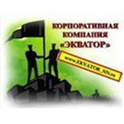 КОРПОРАТИВНАЯ КОМПАНИЯ «ЭКВАТОР»