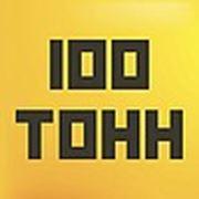 ООО «100 тонн»