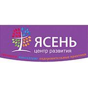 """Логотип компании Центр развития """"Ясень"""" (Красноярск)"""