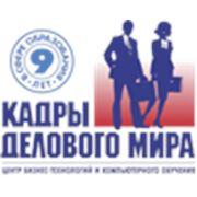 Учебный центр «Кадры Делового Мира»