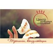 Логотип компании Центр успешных отношений (Частный психолог, ООО) (Минск)