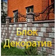 Логотип компании БлокДекоратив (Песочин)