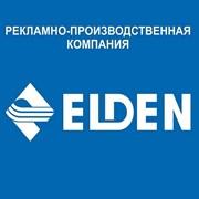 """Логотип компании """"Elden"""" Рекламно-производственная компания (Бишкек)"""
