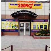 Логотип компании Магазин электро товаров 220Volt.kg (Бишкек)