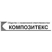 Логотип компании Композитекс, ООО (Минск)