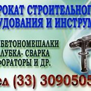 Логотип компании Прокат строительного оборудования (Поставы)