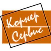Логотип компании Корнер Сервис, ООО (Запорожье)