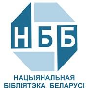 Логотип компании Национальная библиотека Беларуси, ГУ (Минск)