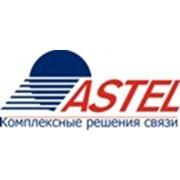 Логотип компании ASTEL (АСТЕЛ), АО (Алматы)