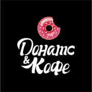 Пончики Донатс и Кофе