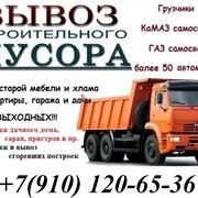 Логотип компании Вывоз мусора НН (Нижний Новгород)